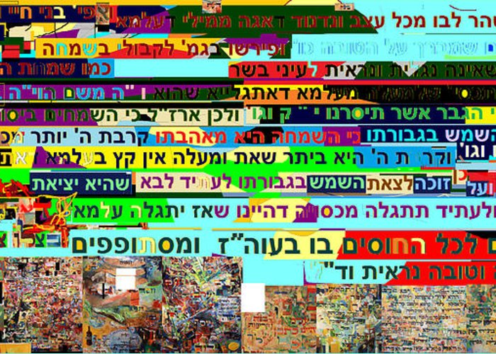 Greeting Card featuring the digital art from Sefer HaTanya chapter 26 d by David Baruch Wolk