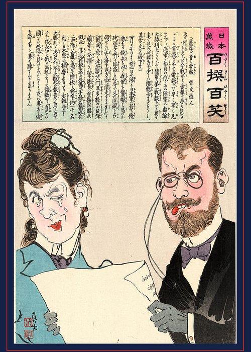 1847-1915 Greeting Card featuring the drawing Gu No Ne Mo Denpo by Kobayashi, Kiyochika (1847-1915), Japanese
