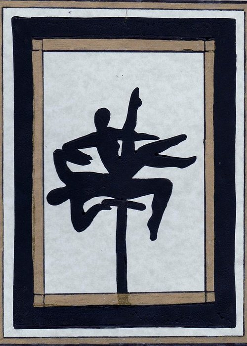 Dance Greeting Card featuring the mixed media In Perfect Balance by Barbara St Jean