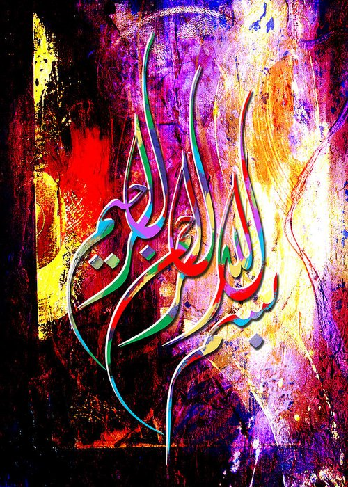 Islamic Greeting Card featuring the painting Islamic Caligraphy 002 by Catf