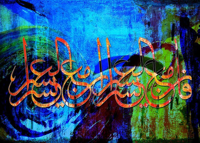 Islamic Greeting Card featuring the painting Islamic Caligraphy 007 by Catf