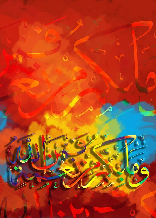 Islamic Greeting Card featuring the painting Islamic Calligraphy 008 by Catf
