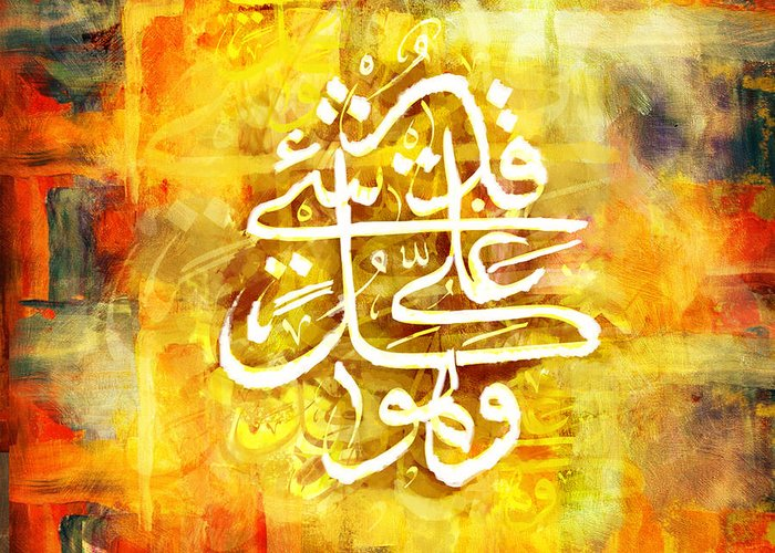Islamic Greeting Card featuring the painting Islamic Calligraphy 015 by Catf