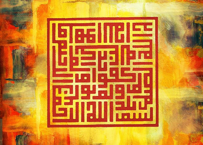 Islamic Greeting Card featuring the painting Islamic Calligraphy 016 by Catf
