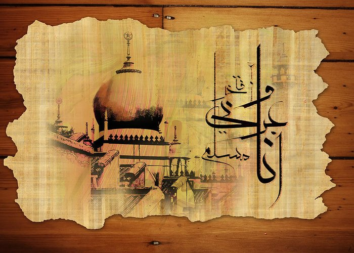 Islamic Greeting Card featuring the painting Islamic Calligraphy 033 by Catf