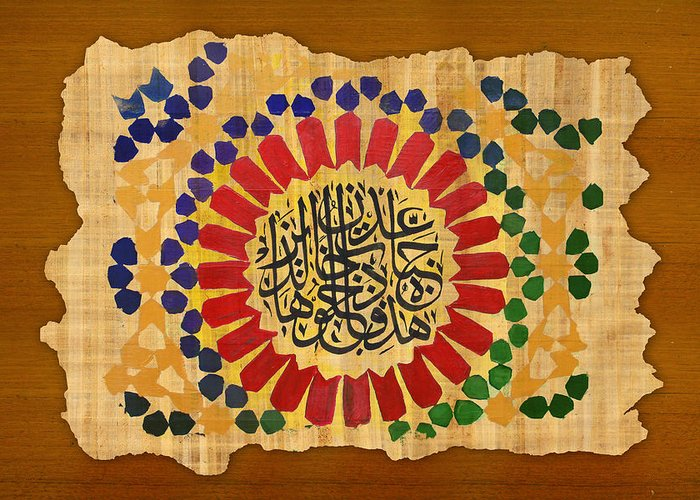 Islamic Greeting Card featuring the painting Islamic Calligraphy 036 by Catf