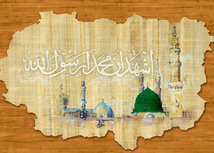Islamic Greeting Card featuring the painting Islamic Calligraphy 038 by Catf