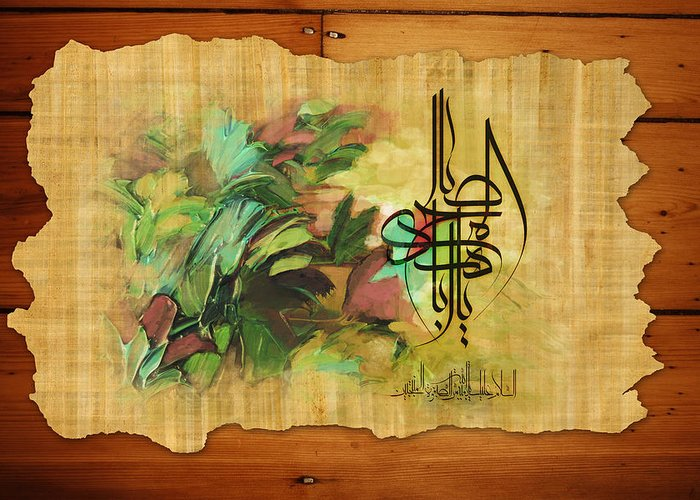 Islamic Greeting Card featuring the painting Islamic Calligraphy 039 by Catf