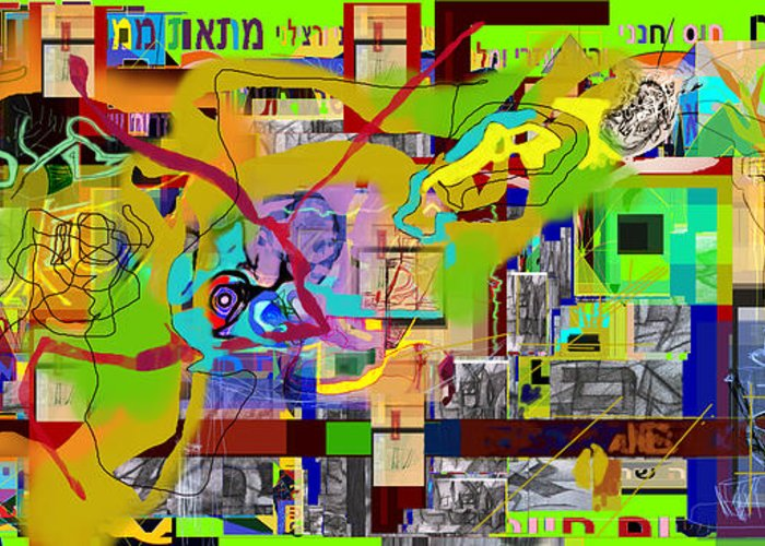 Torah Greeting Card featuring the digital art Save Me From Loving Money 4h by David Baruch Wolk