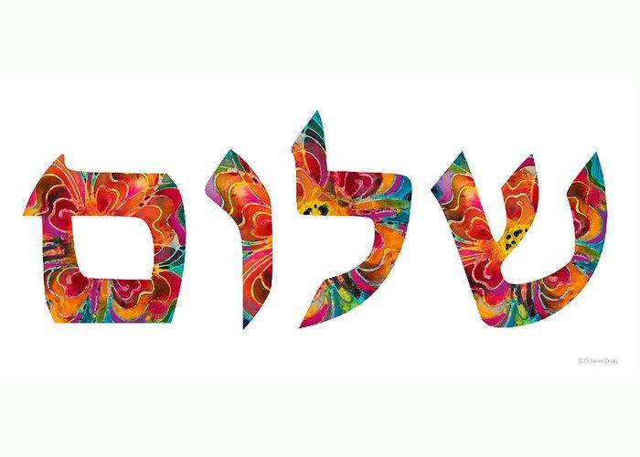 Shalom 12 jewish hebrew peace letters greeting card for sale by shalom greeting card featuring the painting shalom 12 jewish hebrew peace letters by sharon cummings m4hsunfo