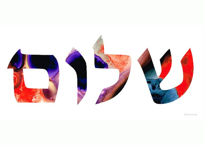 Shalom 7 jewish hebrew peace letters greeting card for sale by sharon cummings greeting card featuring the painting shalom 7 jewish hebrew peace letters by sharon m4hsunfo