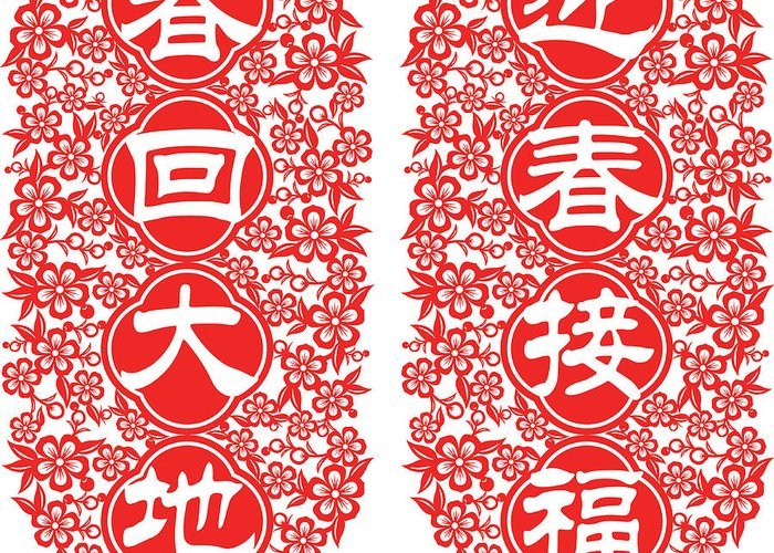 Chinese Culture Greeting Card featuring the digital art Spring Floral Couplet by Exxorian
