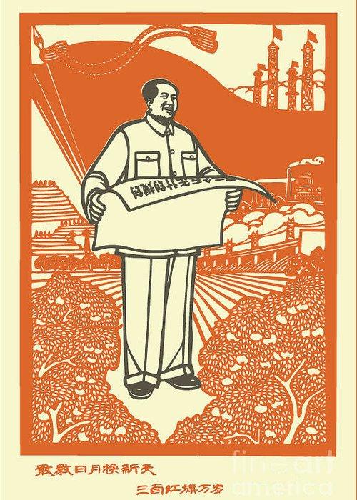 Marxism Stationery