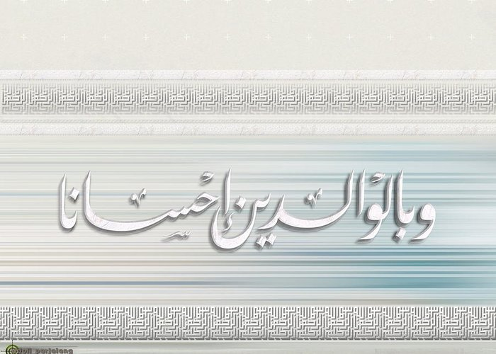 Islamic Calligraphy Greeting Card featuring the painting Wa Bi Alwalidain Ihsan by Irwan Malik Marpaung