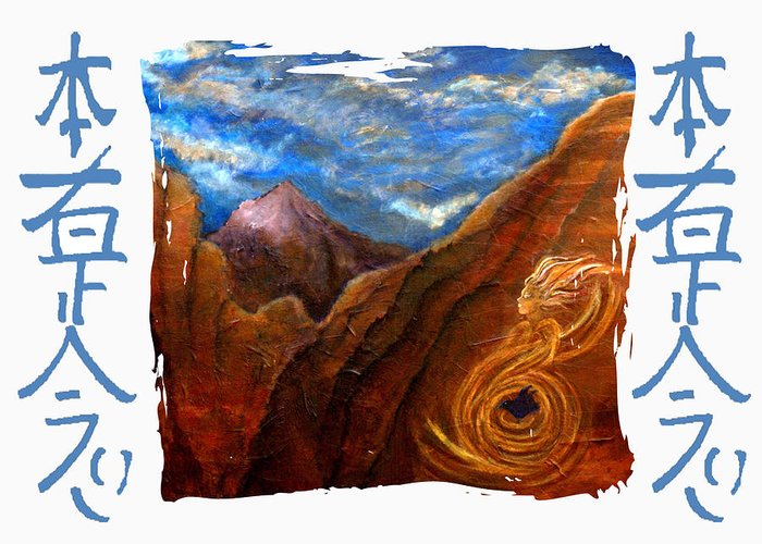 Reiki Greeting Card featuring the mixed media Reiki Healing Art Of The Sedona Vortexes by The Art With A Heart By Charlotte Phillips