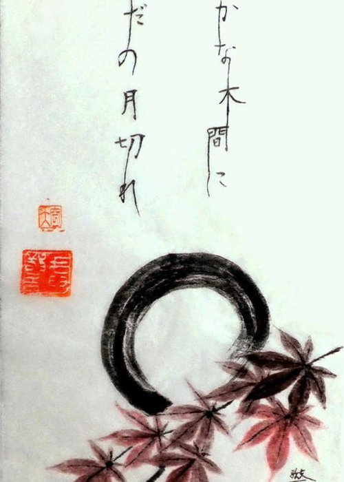 Haiga Suiboku Ga Sumi E Ink Kozo Rice Paper Brush Sho Calligraphy Japan Piece Moon Tree Leaf Forest Night Sun Sunset Maple Enso Greeting Card featuring the painting Tsuki-gire by Grigore Vlad