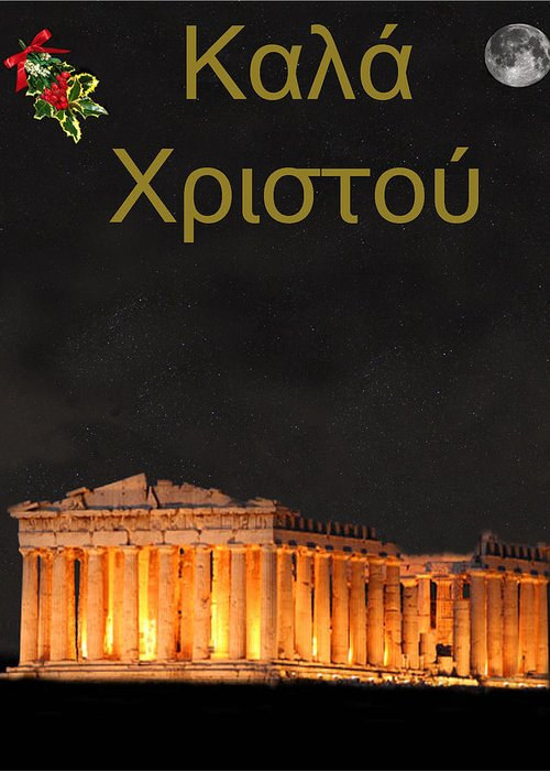 merry christmas greeting card featuring the mixed media athens greek christmas card by eric kempson - When Is Greek Christmas