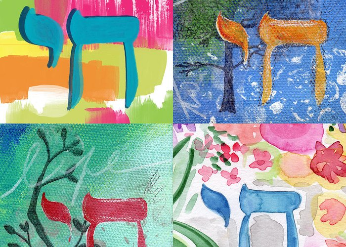Hebrew Greeting Cards
