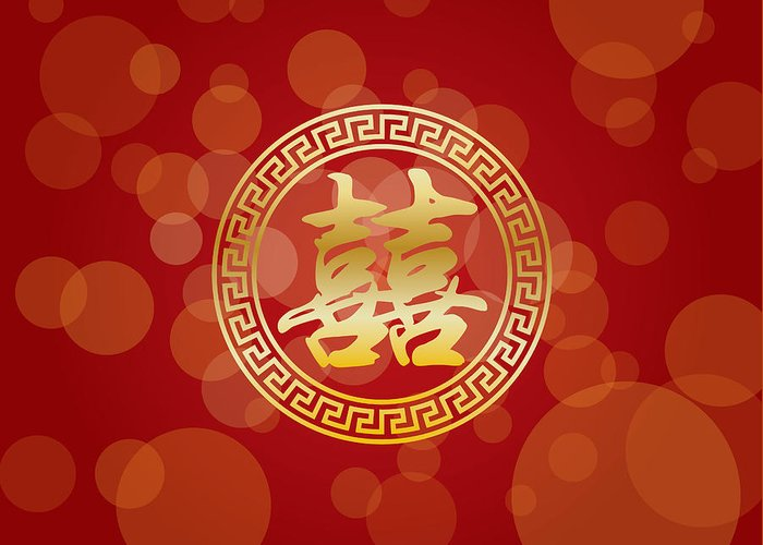 Chinese wedding double happiness on red background greeting card for chinese greeting card featuring the photograph chinese wedding double happiness on red background by jit lim m4hsunfo