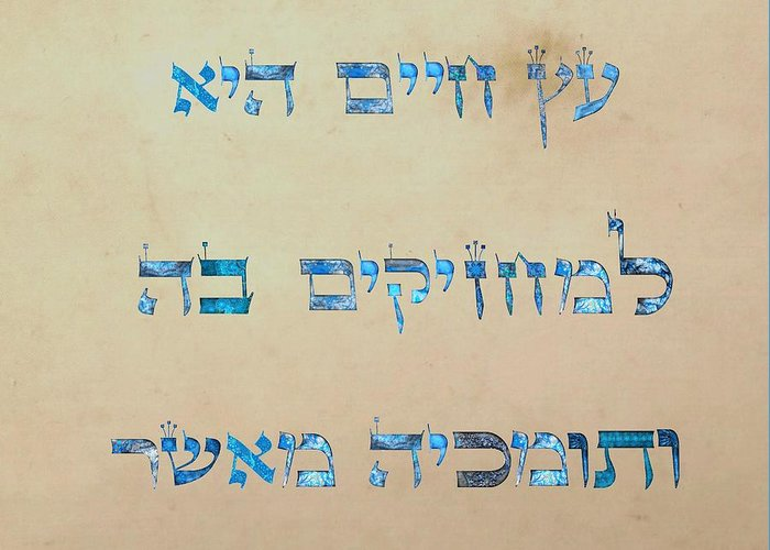 Jerusalem Greeting Card featuring the digital art Ets Chayim-proverbs 3-18 by Sandrine Kespi