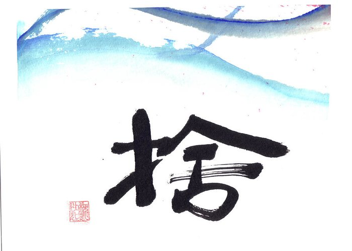 Chinese Calligraphy-let Go Greeting Card featuring the painting Let Go by Mui-Joo Wee