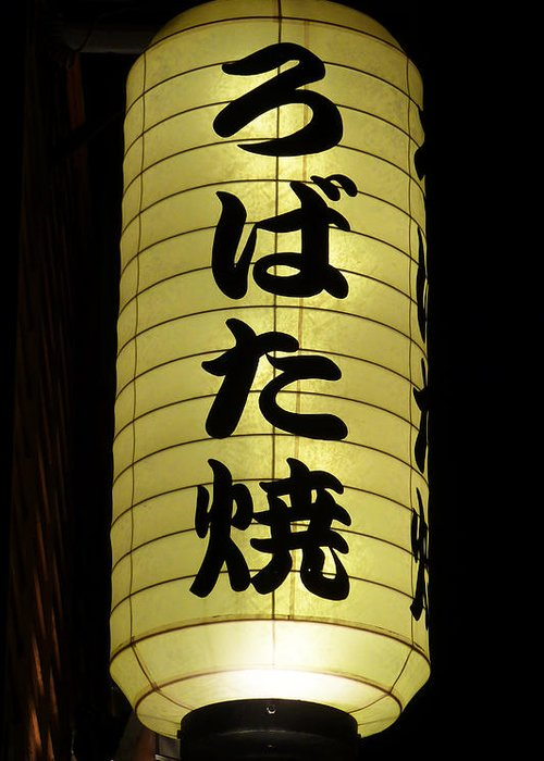 Japanese Grill-house Lantern Greeting Card featuring the photograph Robata lantern by Baato