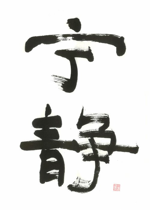 Chinese Calligraphy-serene Greeting Card featuring the painting Serene by Mui-Joo Wee
