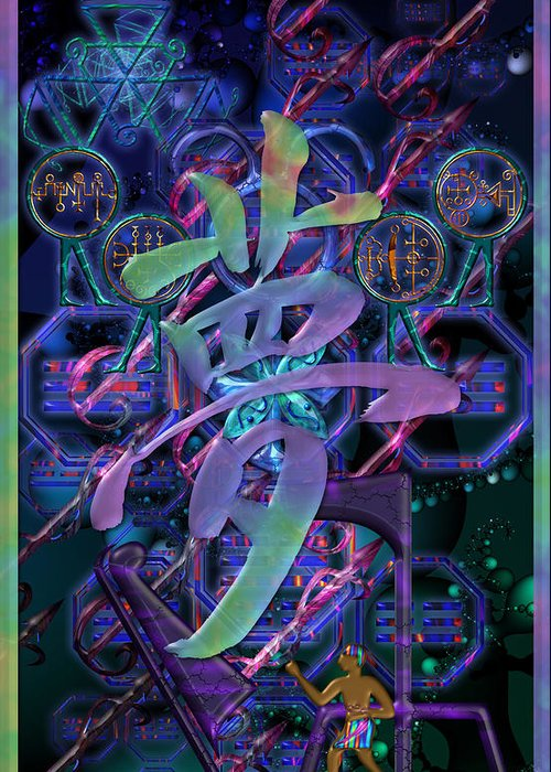 Symagery Greeting Card featuring the digital art Symagery 30 by Kenneth Armand Johnson
