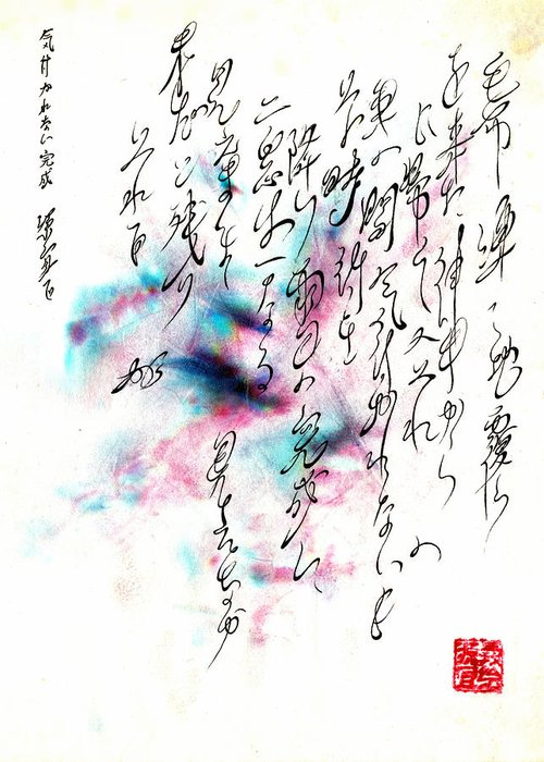 Asian Greeting Card featuring the painting Unseen Perfect by C G Rhine