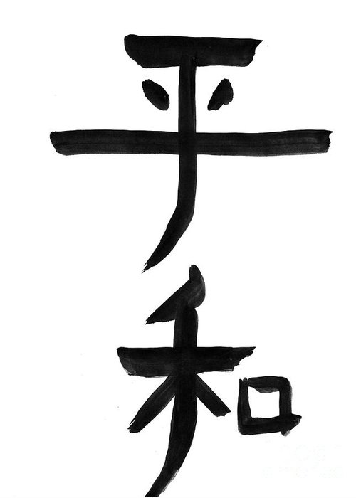 World Peace Kanji Greeting Card featuring the painting World Peace by Chandelle Hazen