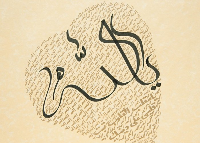 Islamic Calligraphy Greeting Card featuring the drawing Ya Allah In Heart Black On Gold by Faraz Khan
