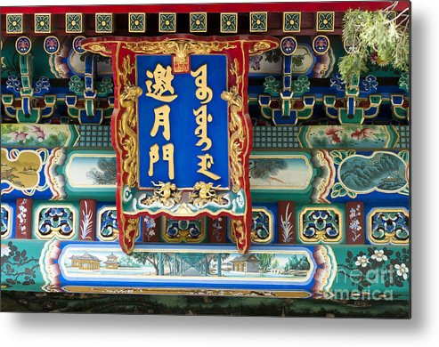 Asian Decoration Metal Print featuring the photograph Chinese Decor In The Summer Palace by John Shaw