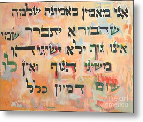 Torah Metal Print featuring the painting I Believe With Complete Faith by David Baruch Wolk