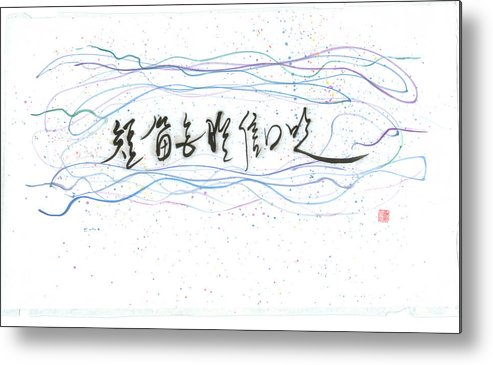Chinese Calligraphy-ancient Chinese Poem About A Young Shepherd Playing A Random Tune On A Flute Metal Print featuring the painting A Random Tune by Mui-Joo Wee
