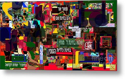 Metal Print featuring the digital art from Likutey Halachos Matanos 3 4 c by David Baruch Wolk