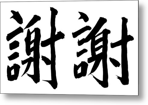 Thank You Metal Print featuring the photograph Thank You In Chinese by Blackred