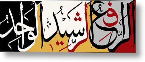 Islamic Calligraphy Metal Print featuring the painting Names Of Allah by Catf