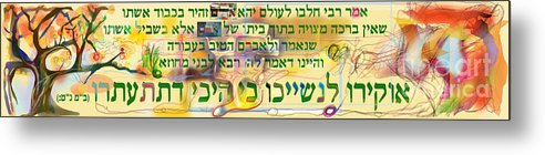 Torah Metal Print featuring the digital art Honor Your Wife D by David Baruch Wolk