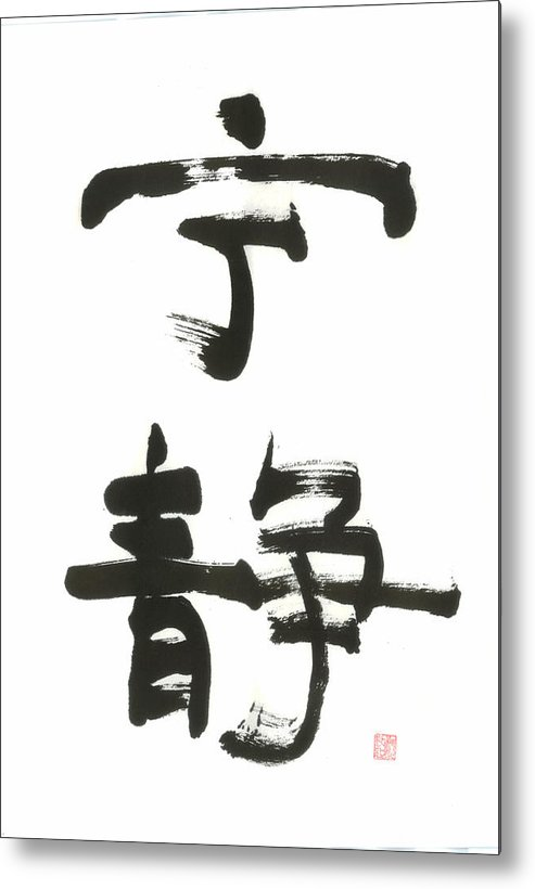 Chinese Calligraphy-serene Metal Print featuring the painting Serene by Mui-Joo Wee