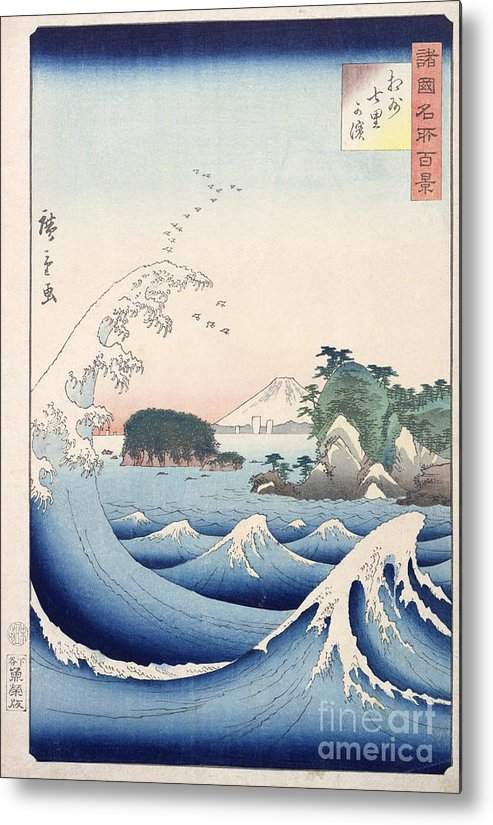 Hiroshige Metal Print featuring the painting The Wave by Hiroshige