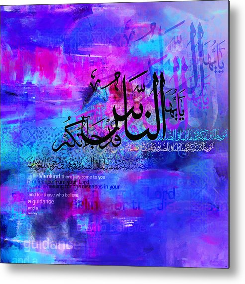 Islamic Calligraphy Metal Print featuring the painting Quranic Verse by Catf