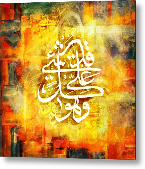 Islamic Metal Print featuring the painting Islamic Calligraphy 015 by Catf