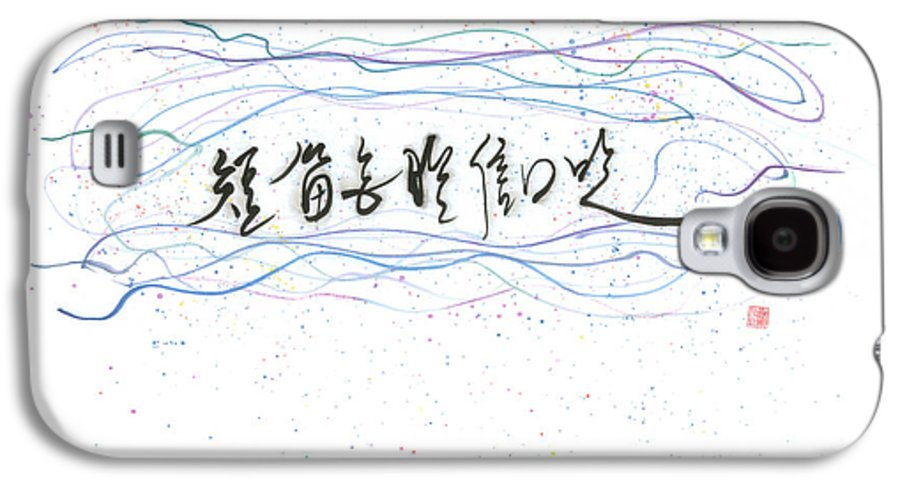 Chinese Calligraphy-ancient Chinese Poem About A Young Shepherd Playing A Random Tune On A Flute Galaxy S4 Case featuring the painting A Random Tune by Mui-Joo Wee