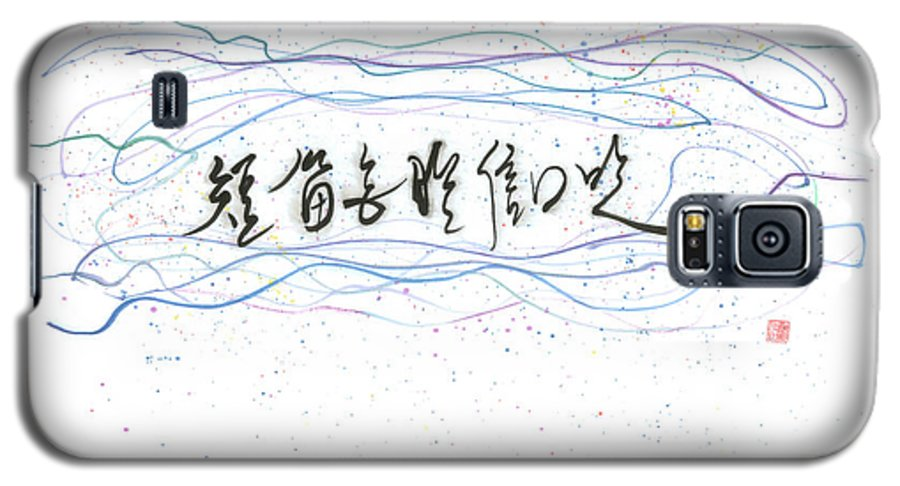 Chinese Calligraphy-ancient Chinese Poem About A Young Shepherd Playing A Random Tune On A Flute Galaxy S5 Case featuring the painting A Random Tune by Mui-Joo Wee