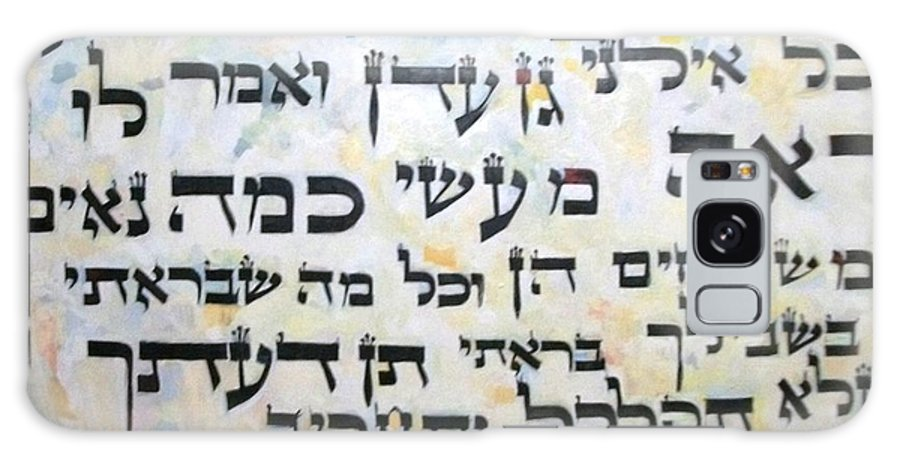 Torah Galaxy S8 Case featuring the painting All That I Created I Created For You by David Baruch Wolk