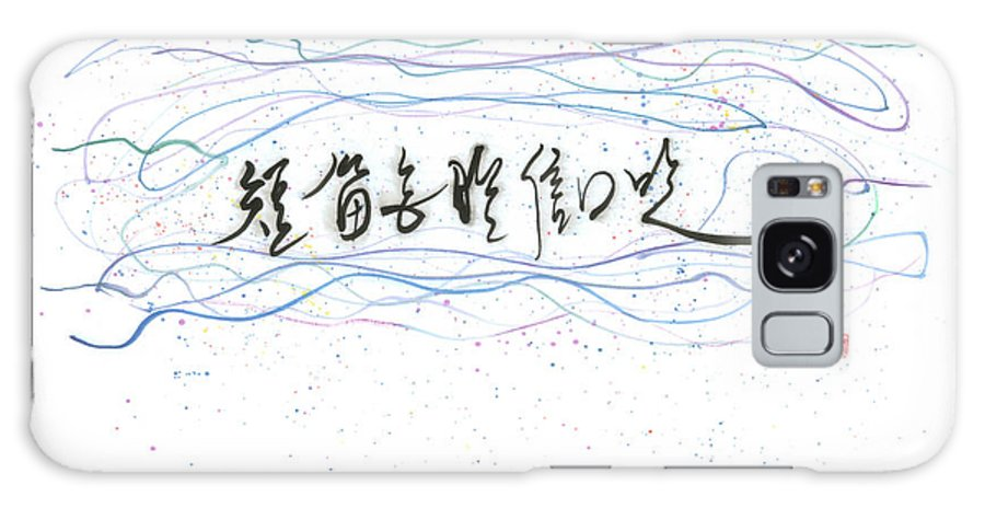 Chinese Calligraphy-ancient Chinese Poem About A Young Shepherd Playing A Random Tune On A Flute Galaxy S8 Case featuring the painting A Random Tune by Mui-Joo Wee
