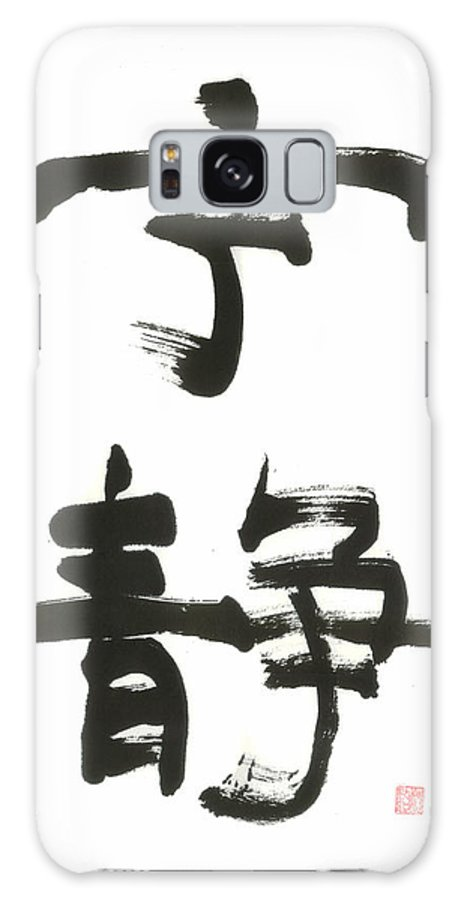Chinese Calligraphy-serene Galaxy S8 Case featuring the painting Serene by Mui-Joo Wee