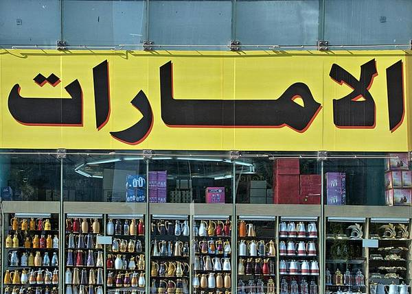 Abu Dhabi Poster featuring the photograph Abu Dhabi Shopfront by Steven Richman