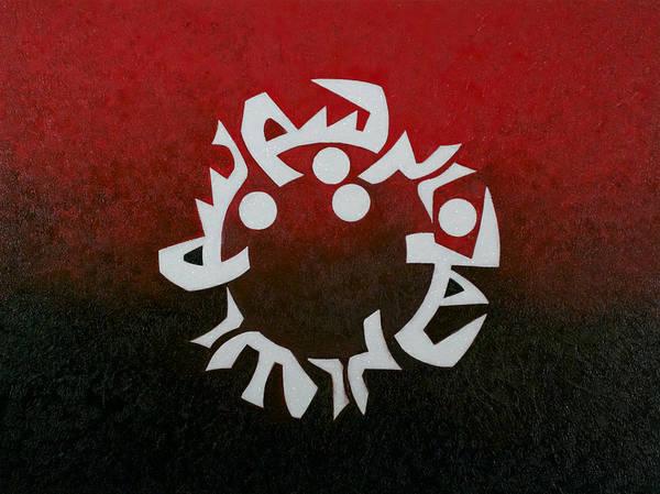 Allah Poster featuring the painting Bismillah by Jalal Gilani