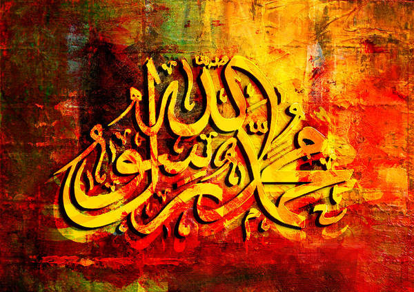 Islamic Poster featuring the painting Islamic Calligraphy 009 by Catf